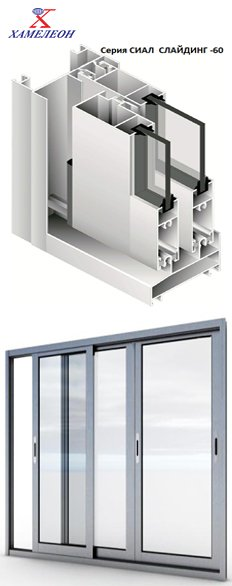 Холодные раздвижные окна из алюминия слайдинг 60