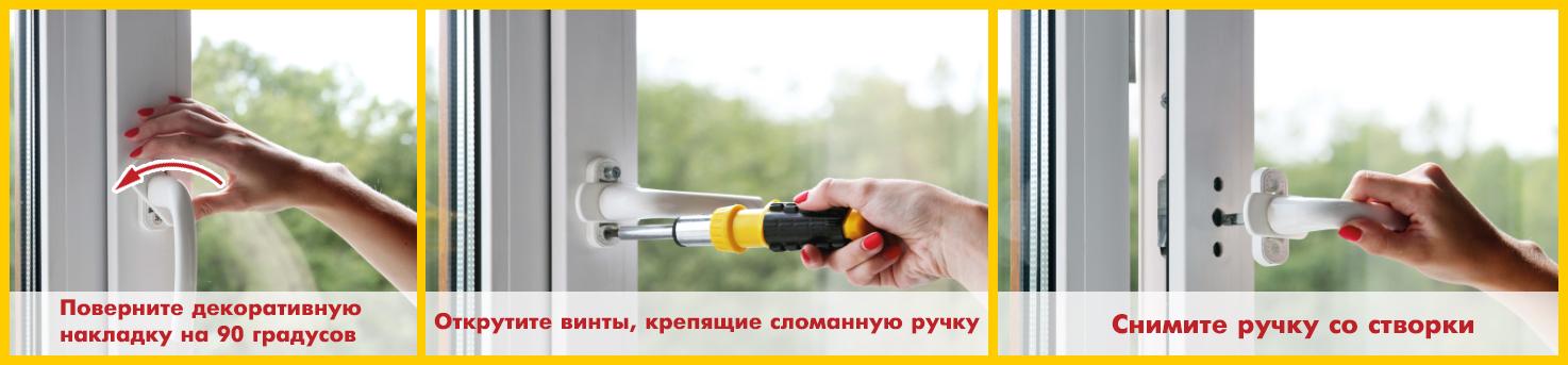 ремонт окон - замена ручки