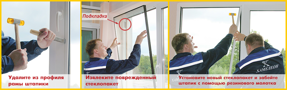 ремонт окон - замена стеклопакета
