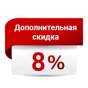skidka-3